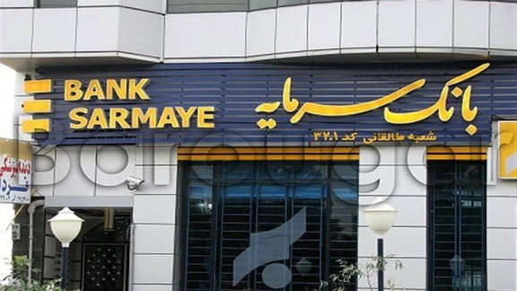مدیرعامل یک بانک خصوصی بدهکار بانک سرمایه نیست