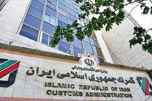 گمرک ایران طی نامهای به گمرکات بر آزادی ورود ارز به کشور تأکید کرد / جلوگیری از ورود ارز به کشور تخلف است