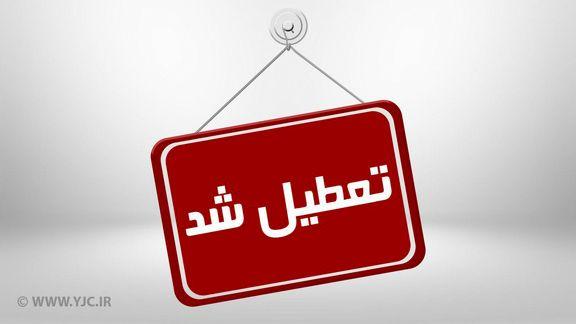 مدارس البرز چهارشنبه  23 بهمن تعطیل است