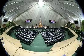 اولین جلسه علنی مجلس در هفته جاری آغاز شد