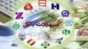 افزایش ۵۱ درصدی تسهیلات پرداختی بانکها به بخشهای مختلف اقتصادی