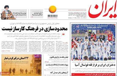 روزنامه های 23 اردیبهشت