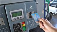 کارت بانکی جایگزین کارت سوخت شد
