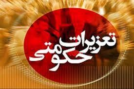 احضار 14 متهم رجیستری به شعبه 22 تعزیرات حکومتی استان تهران