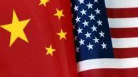 چین به تحریمهای آمریکا واکنش نشان داد / چین: اتهامات آمریکا بهانهایی برای توجیه دخالتهای این کشور است