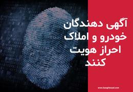 الزام احراز هویت برای آگهی دهندگان خودرو و املاک از اول مهر ماه