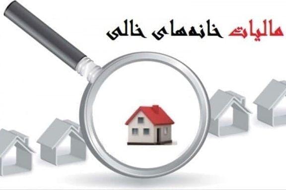 شناسایی یکمیلیون و ۳۰۰ هزار خانه خالی در کشور
