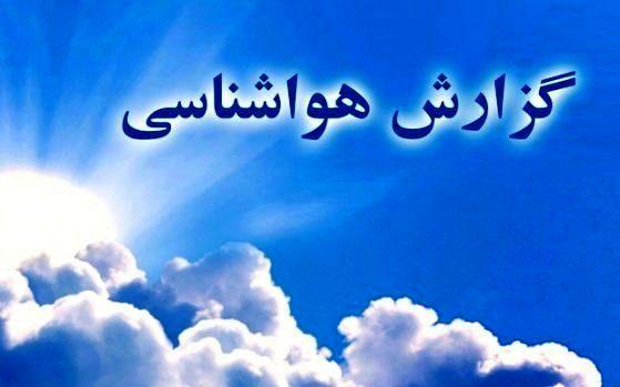 شدت بارش باران در استانهای شمالی طی امروز افزایش مییابد/ هوای تهران 5 و 6 فروردین نیمه ابری