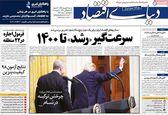 عناوین روزنامههای سهشنبه 29 بهمن 98