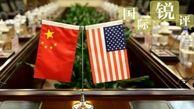 آمریکا بیش از ۱۰ شرکت چینی دیگر را در لیست سیاه خود قرار میدهد