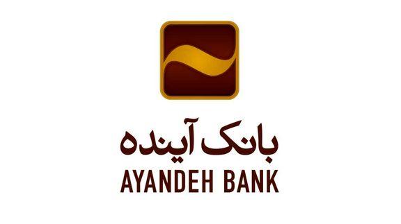 توضیحات بانک آینده درباره بدهی 910 میلیاردی به متروی تهران