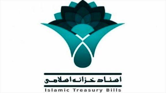 عرضه ۶۰ هزار میلیارد تومان اوراق اسناد خزانه اسلامی توسط وزارت اقتصاد