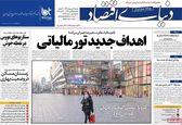 عناوین روزنامههای دوشنبه 21 بهمن 98