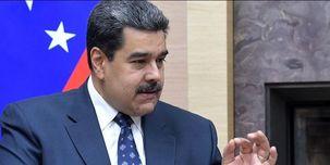مادورو: تحریمهای آمریکا ما را  قویتر می کند