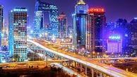 سرمایه گذاری راحتتر در پکن