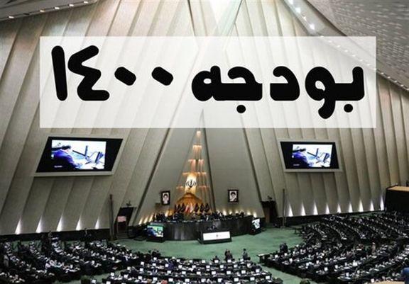 بررسی لایحه بودجه از شنبه آغاز میشود