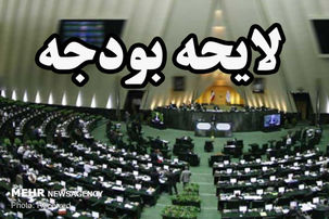 عدم اصلاح ساختاری لایحه بودجه 99 توسط دولت