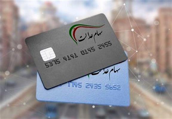 سهامداران عدالت هفته آینده کارت اعتباری دریافت میکنند