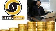 جلسه دادگاه پرونده سکه ثامن برگزار شد