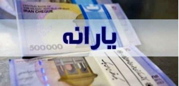 یارانه معیشتی خرداد ماه فردا واریز میشود
