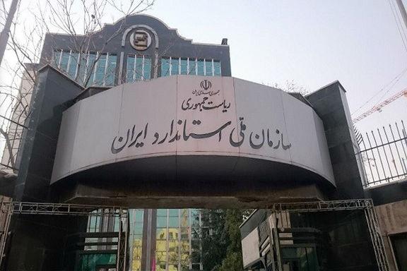 پیش فروش سایپا و ایران خودرو مورد تأیید سازمان ملی استاندارد است