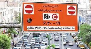 استان البرز با تغییر ساعت طرح ترافیک در هفته جاری به فاصله گذاری اجتماعی کمک کرد